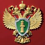 Прокуратура города П