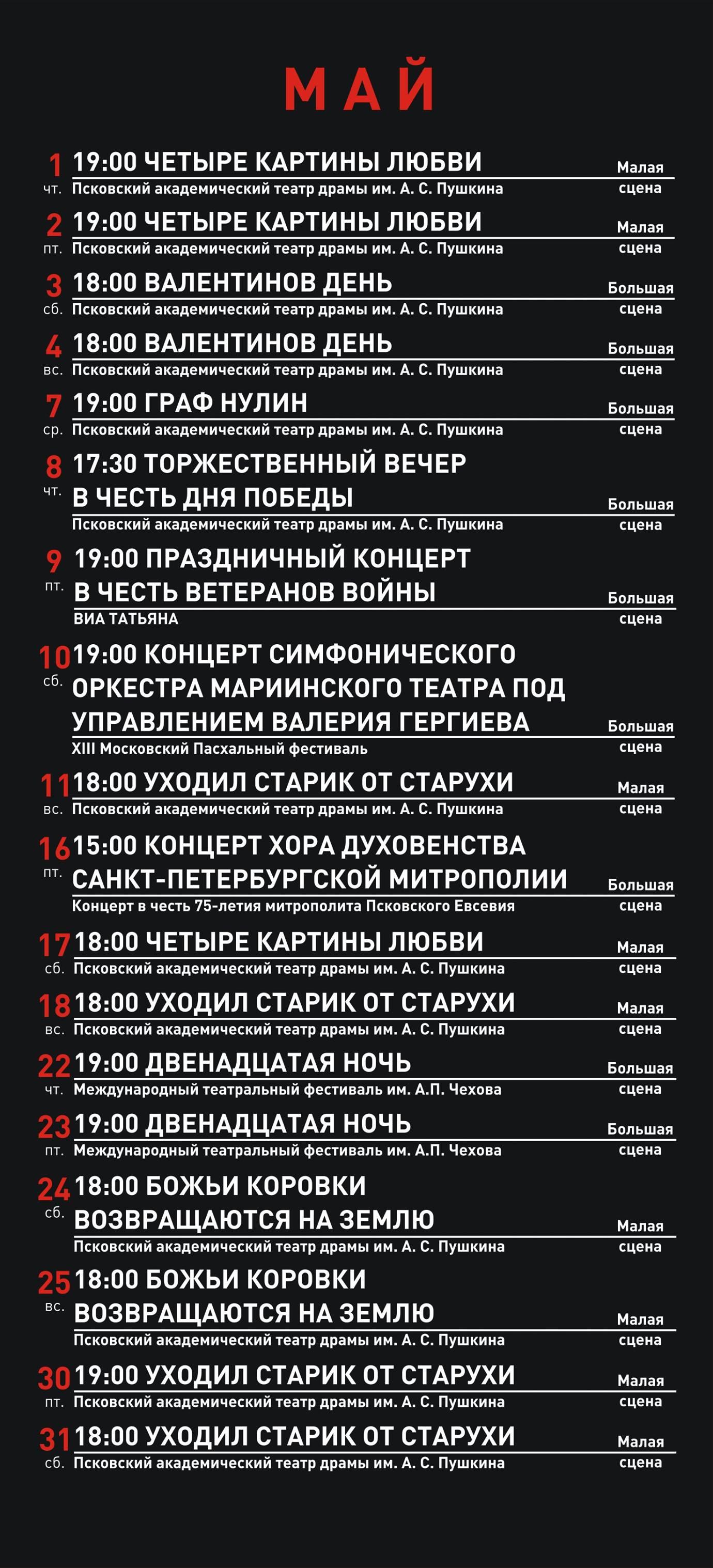 Афиша Псковского академического театра драмы на май 2014 года