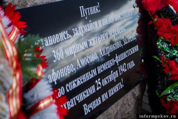 На фото: знак в память о сожжённых  деревнях. Фото Александра Сидоренко