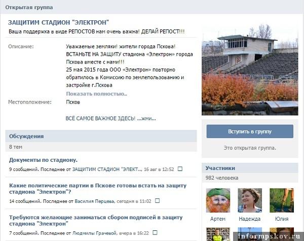 """""""Точкой сборки"""" для неравнодушных к судьбе """"Электрона"""" псковичей стала группа в """"ВКонтакте"""""""