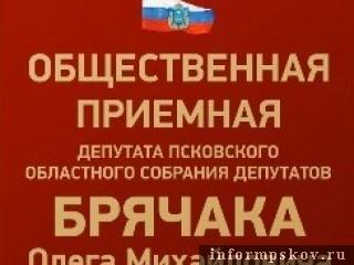 По словам Михаила Семенова, он создавал сеть общественных приемных Олега Брячака