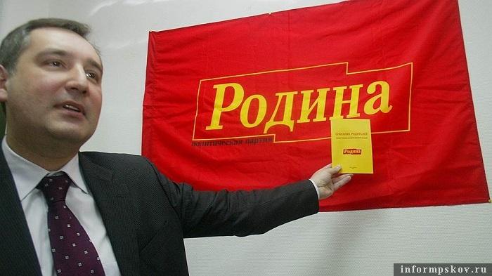 """Покинув """"Родину"""", Дмитрий Рогозин сделал выдающуюся политическую карьеру. Фото газеты """"Коммерсант"""""""