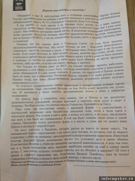 В кампании по довыборам депутатам гордумы по округу № 10 были задействованы экзотические для Пскова технологии. Фото из социальных сетей