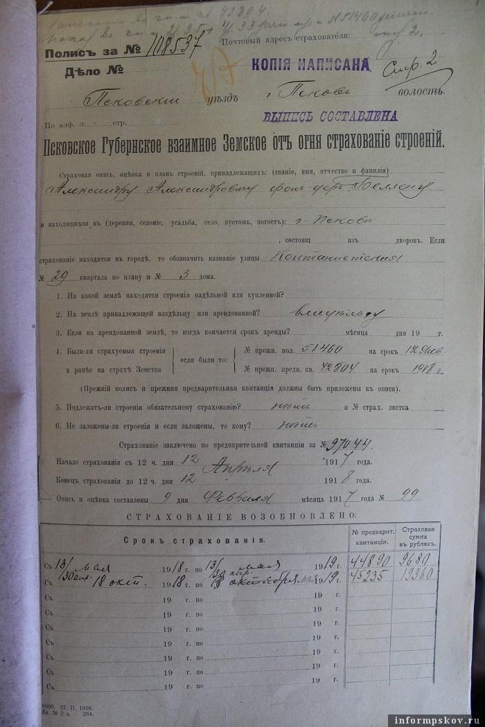 Страховой полис на имущество Александра Фон дер Беллена (1917 - 1919 гг.) Из фондов Государственного архива Псковской области