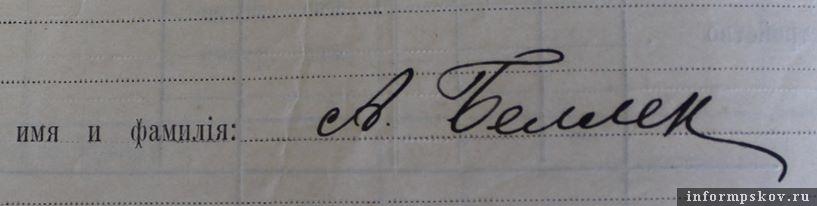 Автограф Александра Фон дер Беллена (1917 г.) Из фондов Государственного архива Псковской области