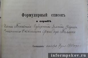 Титульный лист формулярного списка Александра Фон дер Беллена (1905 г.) Из фондов Государственного архива Псковской области