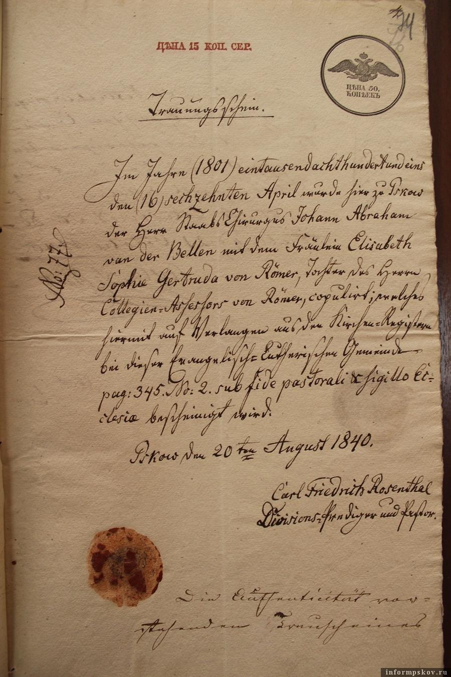 Свидетельство о браке от 16 апреля 1801 года между Абрамом Фон-дер Белленом и Елизаветой фон Ремер