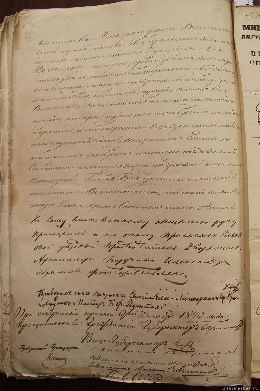 Фрагмент присяжного листа Александра Фон-дер-Беллена с клятвой на верность России. 9 декабря 1843 года