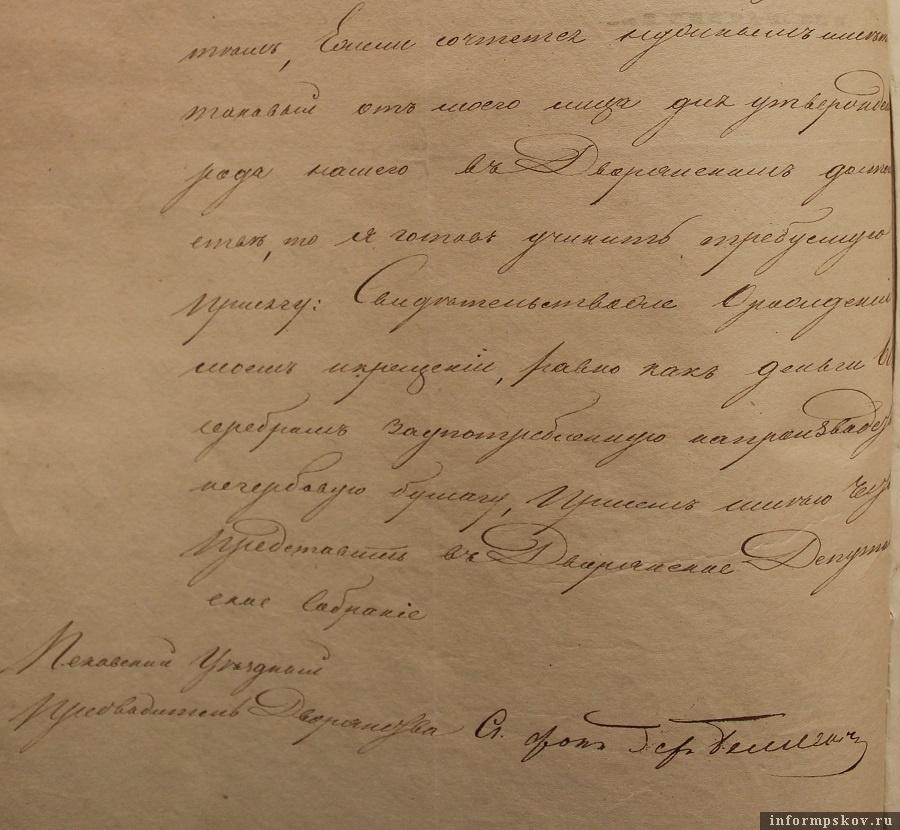 Согласие Александра Фон-дер-Беллена на принесение присяги на верность России. 21 октября 1843 года