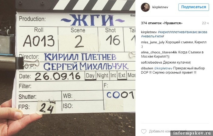 """Фото из """"Инстаграма"""" Кирилла Плетнёва"""