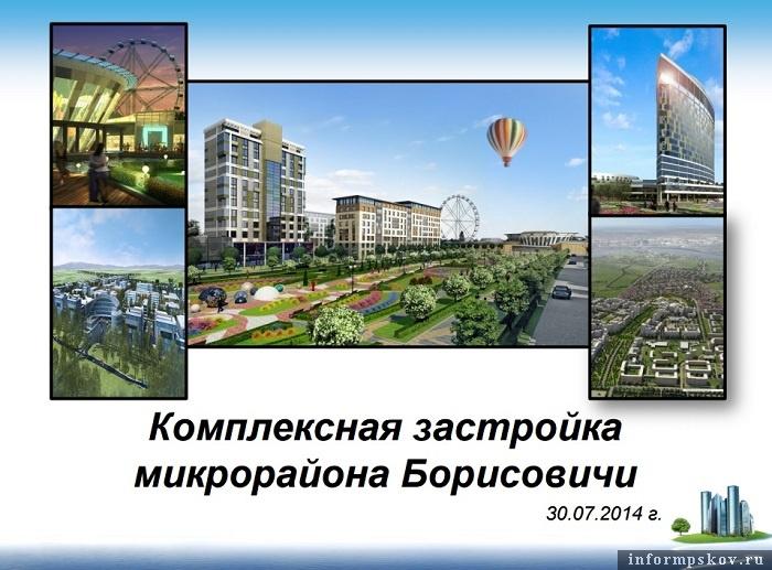 Источник: сайт invest.pskov.ru