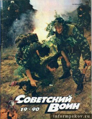 Обложка журнала «Советский воин» осени 1990 года со статьёй о буднях печорской «учебки» спецназа ГРУ