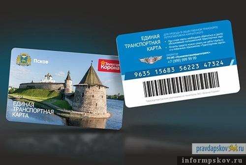 """Фото газеты """"Псковская правда"""""""