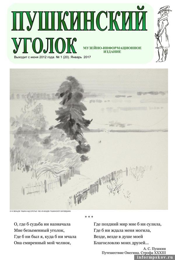На обложке свежего номера — репродукция работы В. М. Звонцова «Тишина над Соротью» (1992; из собрания Пушкинского заповедника