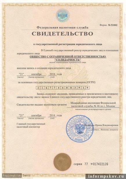 Представители липовой «Солидарности» выложили в разделе «Документы» лишь информацию об одноименном ООО