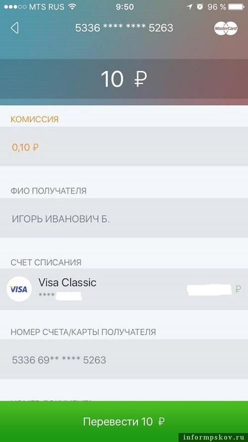 Деньги от имени лже-«Солидарности» получает некий Игорь Иванович Б.