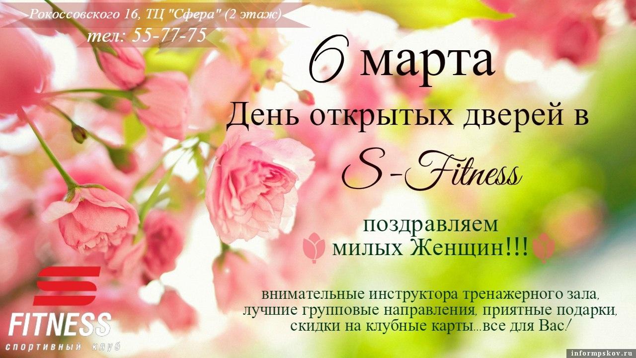 щеткой поздравление клиентов фитнес клуба с 8 марта пожелания счастливого