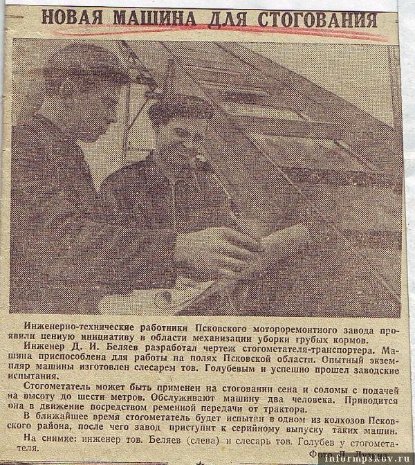 """Псковская правда"", 1953 год"