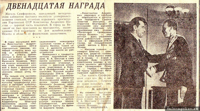 """Псковская правда"", 1969 год"
