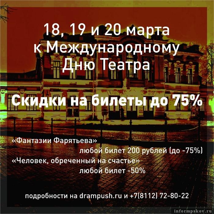 Скидка на билеты в театр 27 марта вокзал на троих спектакль купить билет