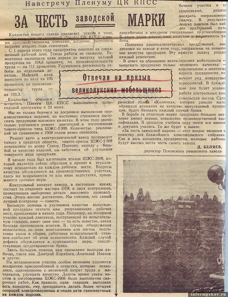 """""""Молодой Ленинец"""", 1960 год"""
