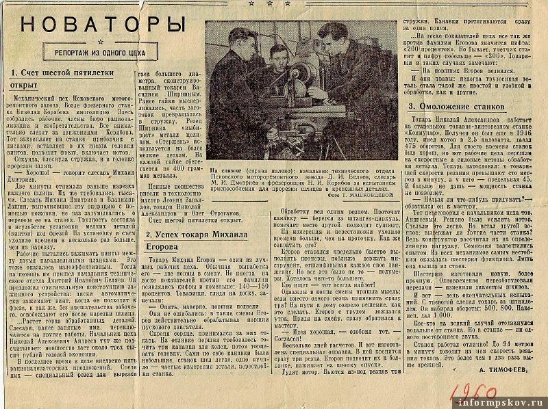 """Псковская правда"", 1956 год"