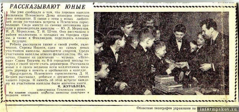 """Псковская правда"", 1970 год"