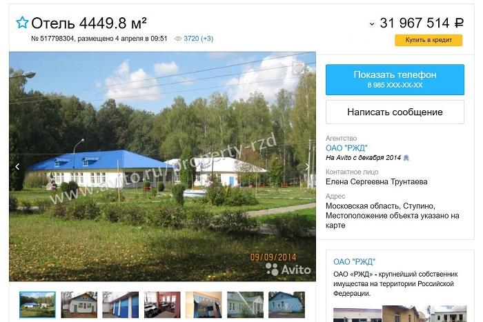 Лагерь «Буревестник» в Подмосковье выставлен на продажу как «отель»