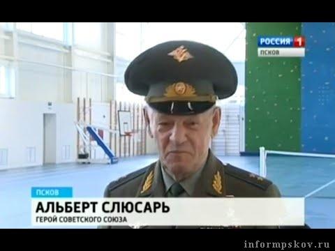 Альберт Слюсарь