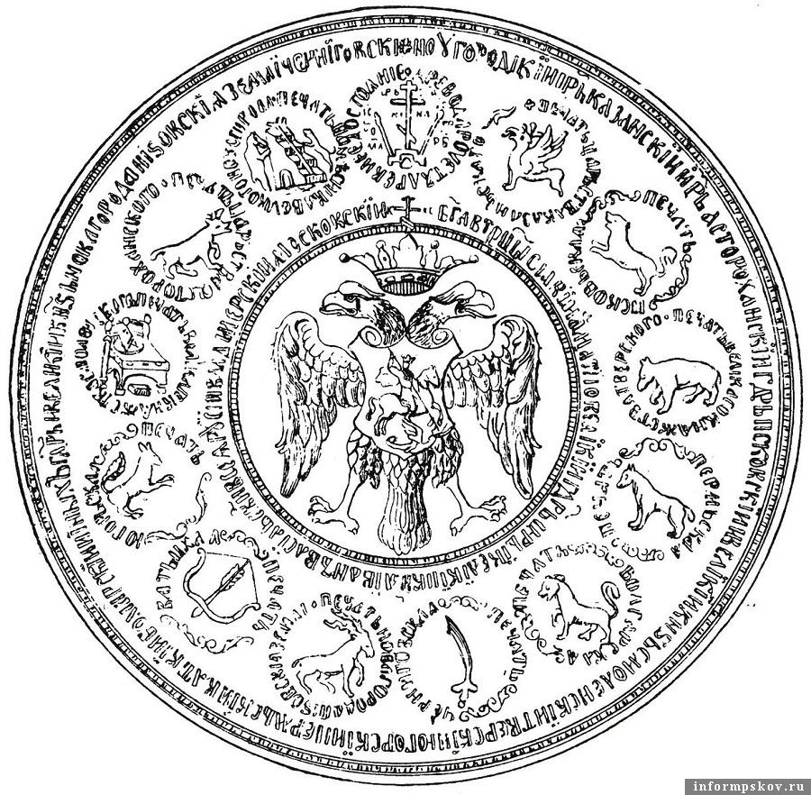 Большая Государственная печать Ивана IV 1577 года.