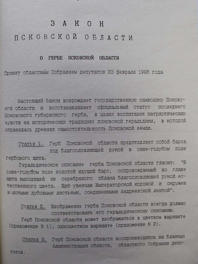 Закон Псковской области о гербе 1995 года.