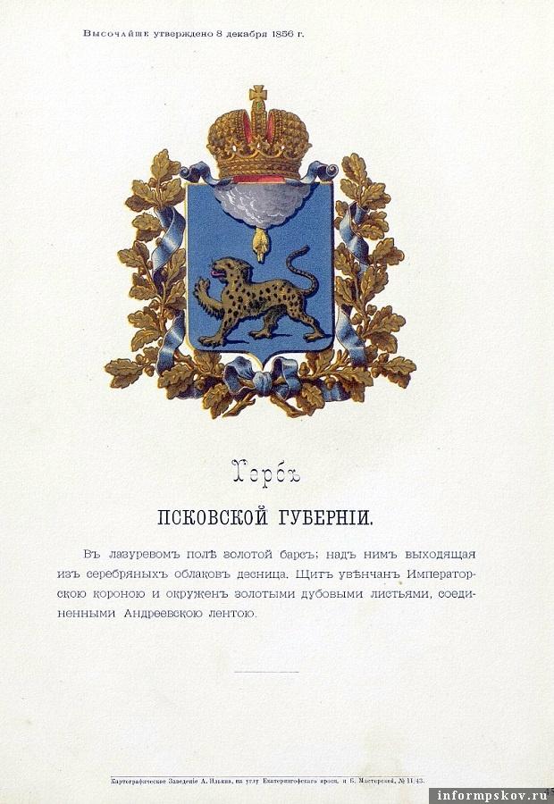 Герб Псковской губернии 1856 года.