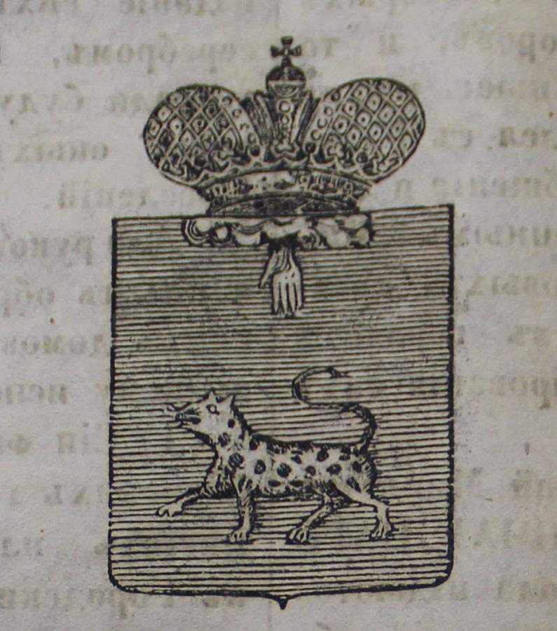 Герб, используемый газетой Псковские губернские ведомости в 1841 году.