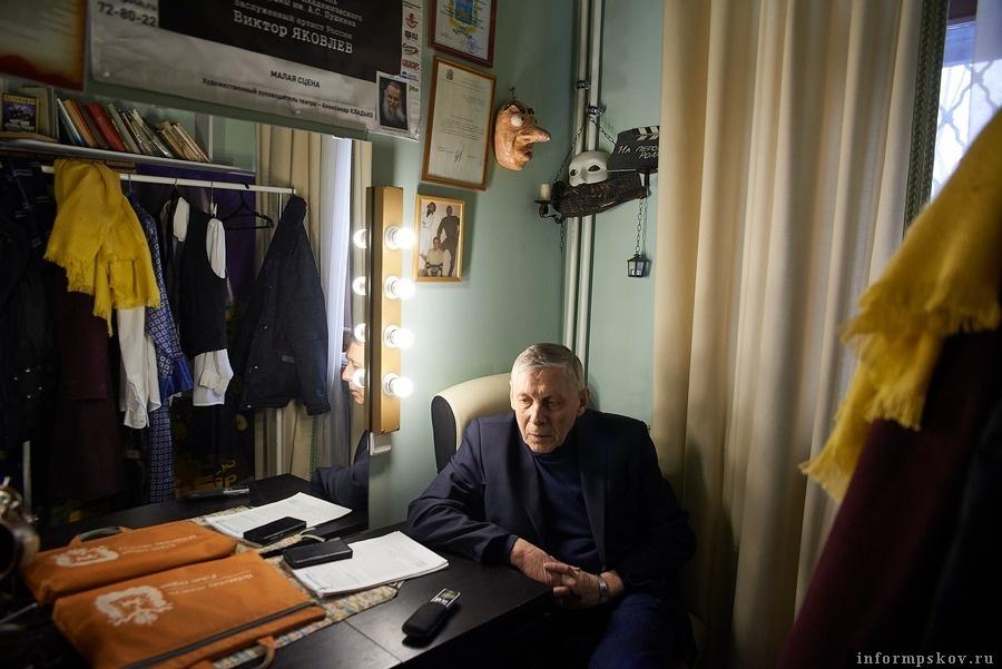 Виктор Яковлев в своей гримёрной