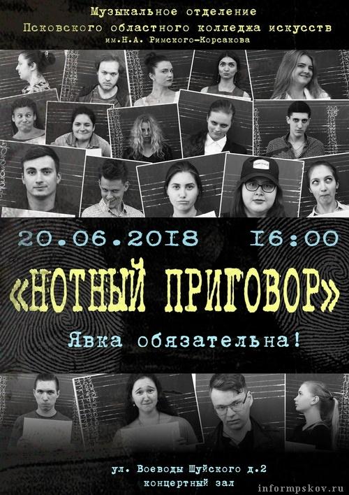 f7e5ec6b99b0c4d Выпускной вечер студентов музыкального отделения устроит Псковский колледж  искусств 20 июня