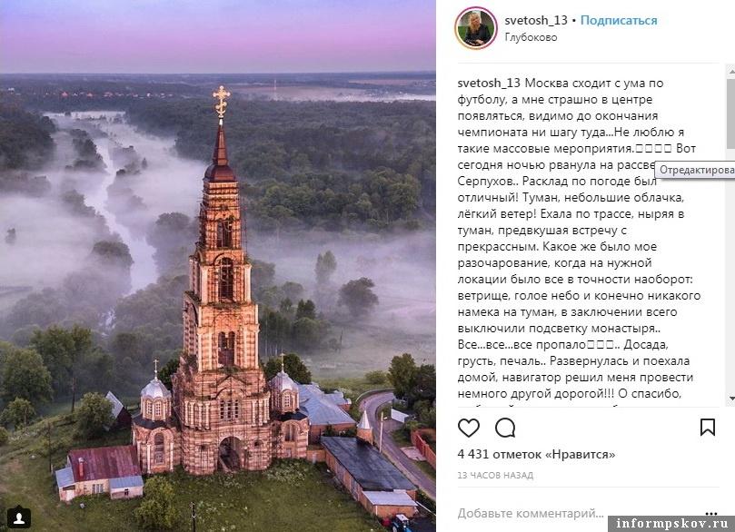 Фото из Instagram Светланы Поздняковой