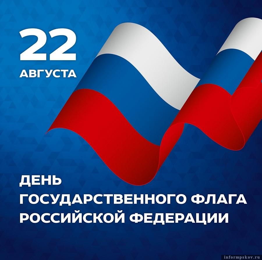 День государственного флага РФ отметят во всех районах Псковской ...