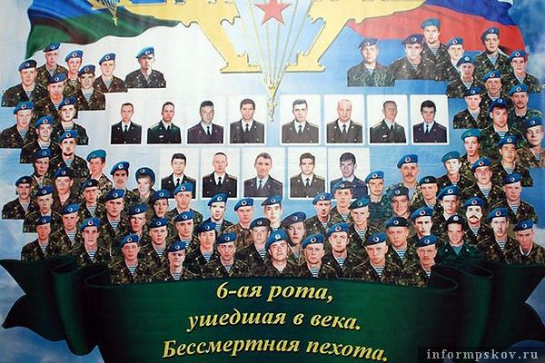 6-я рота 104-го полка 76-й псковской дивизии ВДВ