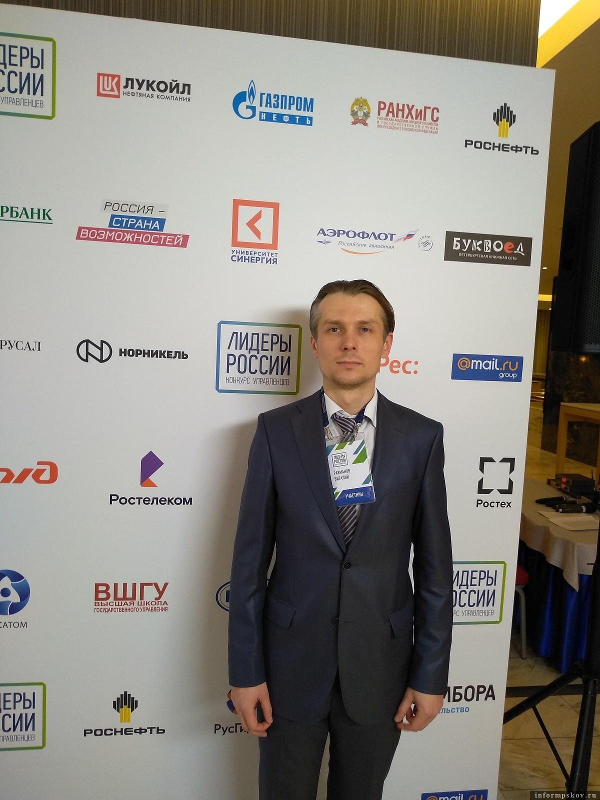 Виталий Рахманов