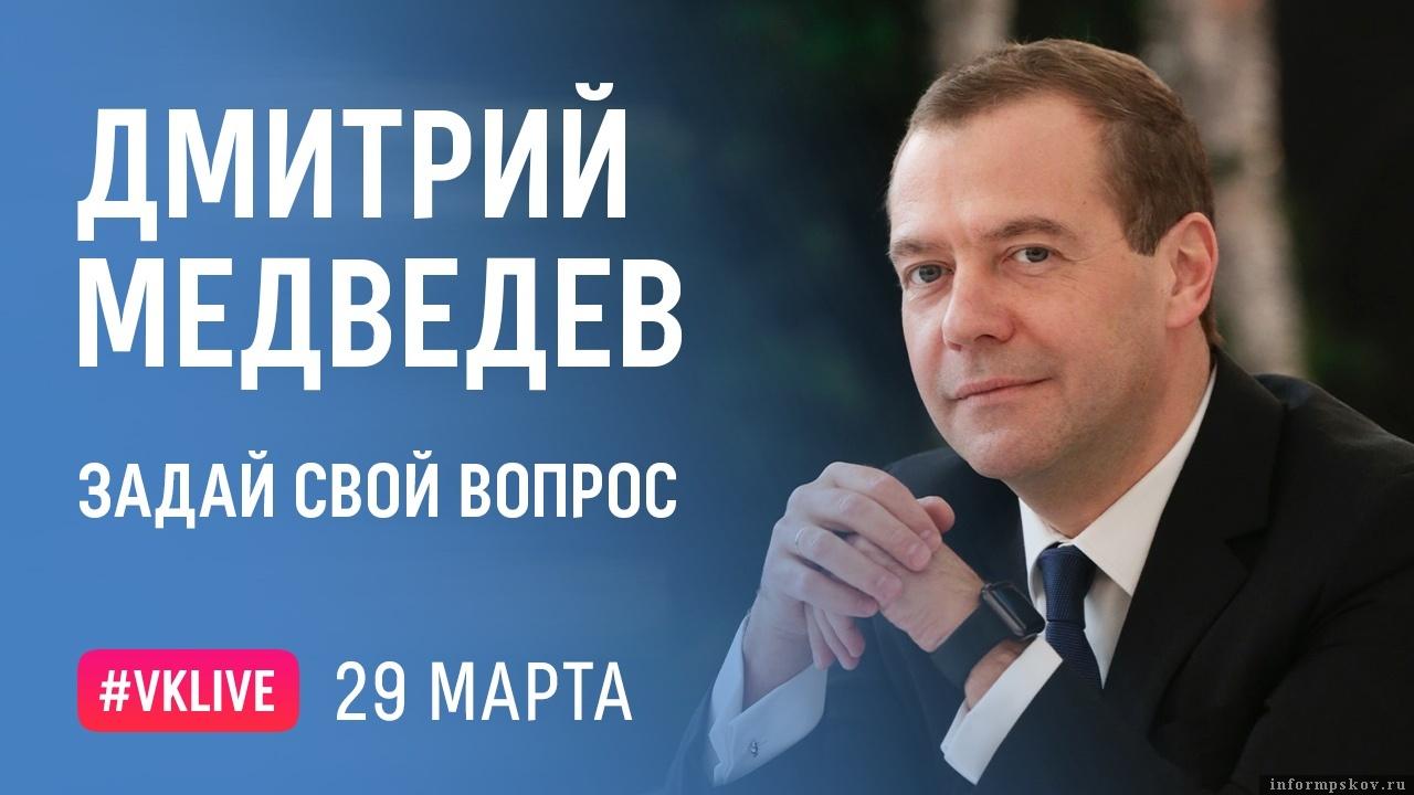 Картинка из #VKLive c Дмитрием Медведевым.