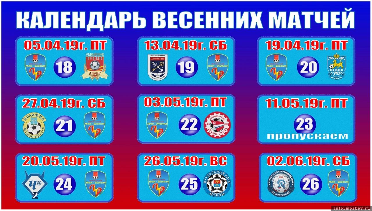 Календарь весенних матчей «Луки-Энергии»
