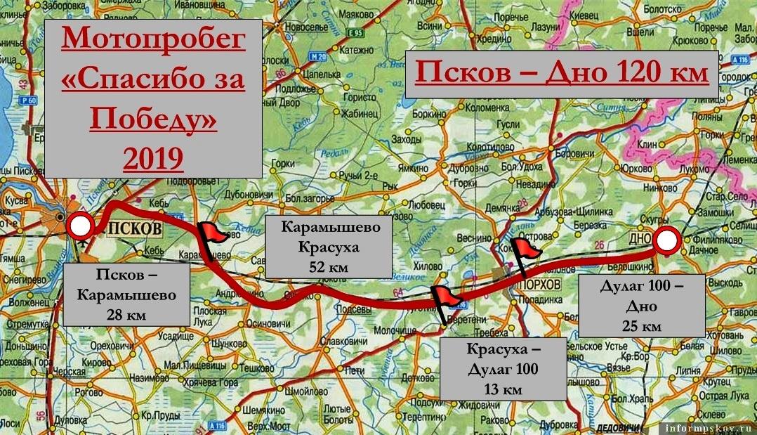 Предварительный маршрут мотопробега - 2019