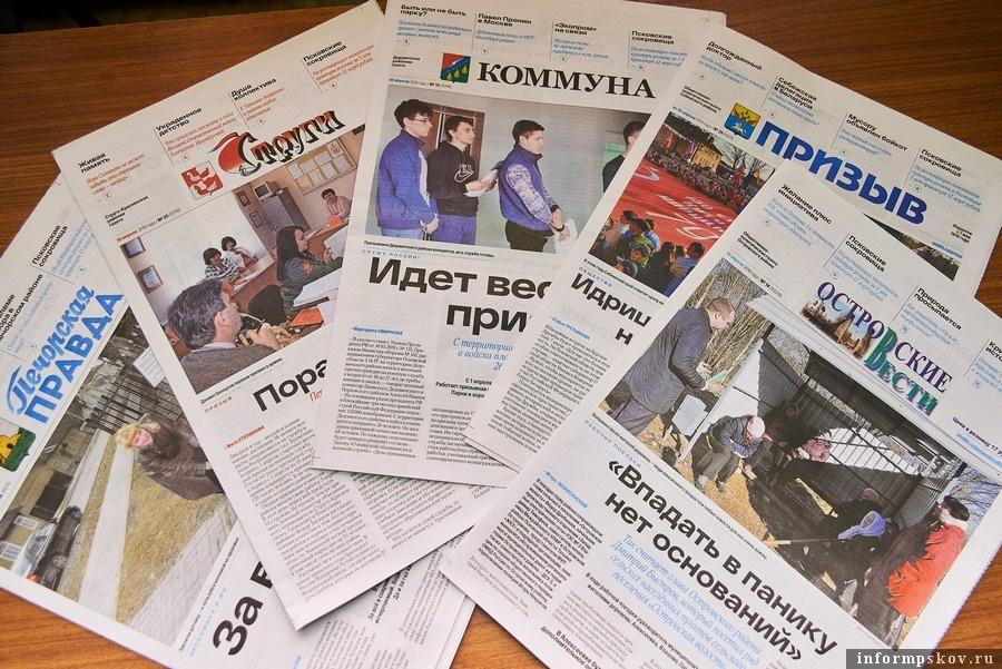 gazeta-pskovskie-novosti