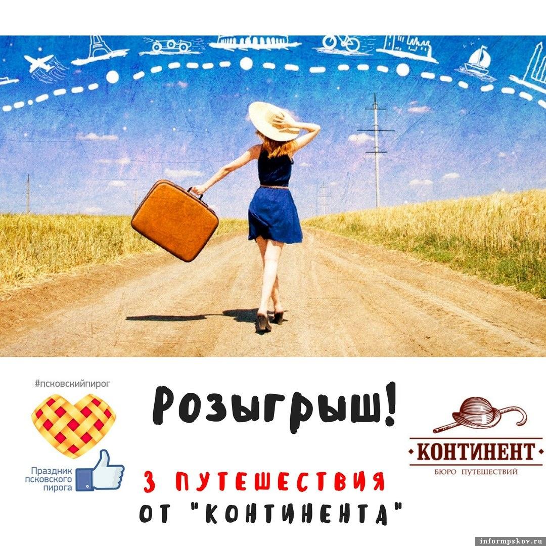 Фото из группы «Праздник псковского пирога» в социальной сети «ВКонтакте»