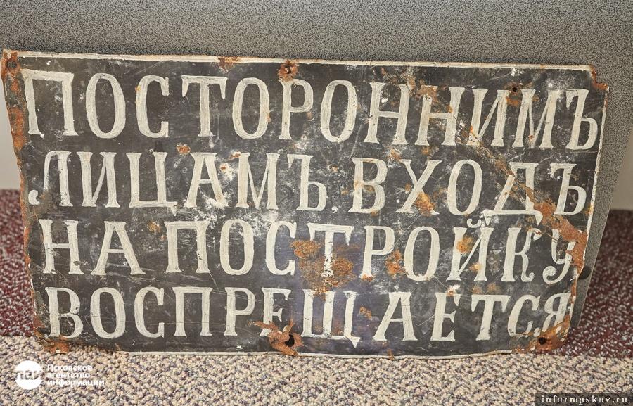 Табличка с забора, ограждавшего стройку от зевак