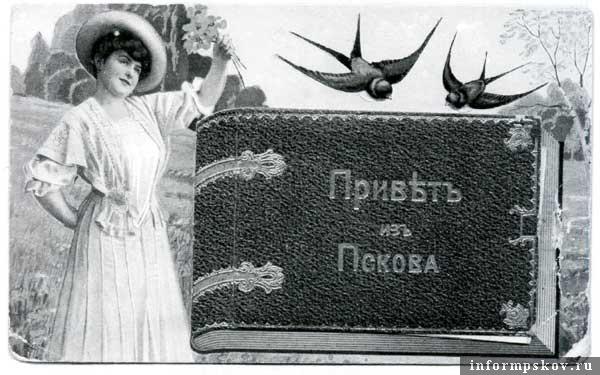 Такую открытку можно было послать из псковской почтово-телеграфной конторы