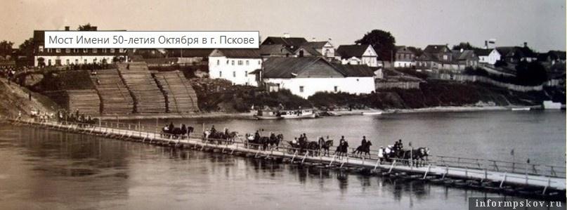 Николай II едет по понтонному мосту в Мирожский монастырь