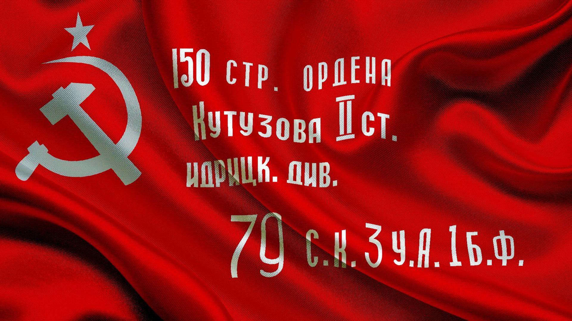 """Картинки по запросу """"Знамя победы картинка"""""""
