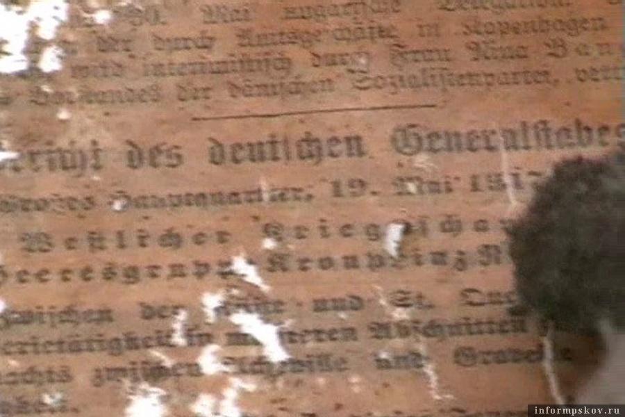 Сохранившийся фрагмент немецкой газеты, в которую были завёрнуты тарелки. Фотографию предоставила Татьяна Ершова