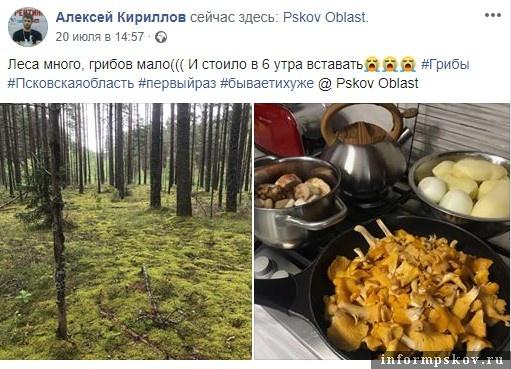 Фото Алексея Кириллова (Facebook)